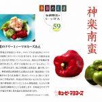 季節の菜譜59