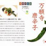 季節の菜譜09