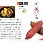 季節の菜譜48