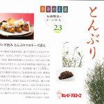 季節の菜譜23