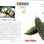 季節の菜譜67