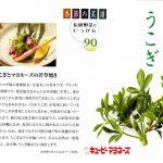 季節の菜譜90
