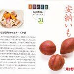 季節の菜譜31