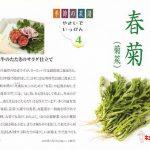 季節の菜譜04