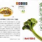 季節の菜譜42