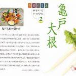 季節の菜譜02