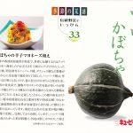 季節の菜譜33