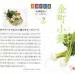 季節の菜譜07