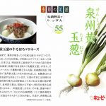 季節の菜譜55
