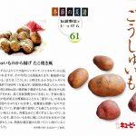 季節の菜譜61