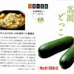 季節の菜譜68