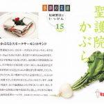 季節の菜譜15