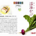季節の菜譜85