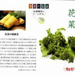 季節の菜譜76