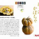 季節の菜譜47