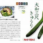 季節の菜譜70