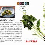 季節の菜譜77