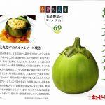 季節の菜譜69