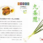 季節の菜譜17