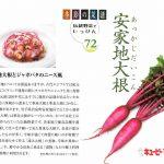 季節の菜譜72