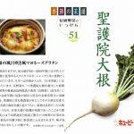 季節の菜譜51