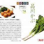 季節の菜譜74