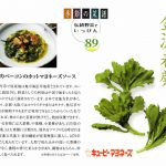 季節の菜譜89