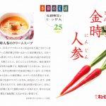 季節の菜譜25