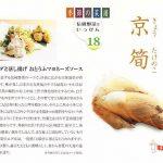 季節の菜譜18