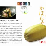 季節の菜譜45