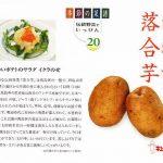 季節の菜譜20