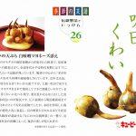 季節の菜譜26