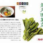 季節の菜譜54