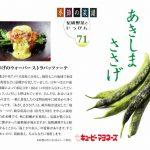 季節の菜譜71
