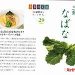 季節の菜譜29