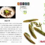 季節の菜譜91