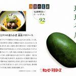 季節の菜譜92