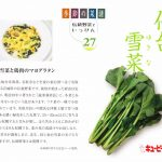 季節の菜譜27
