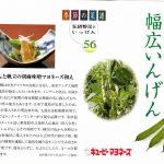 季節の菜譜56