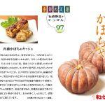 季節の菜譜97