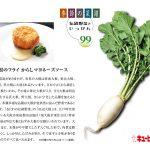 季節の菜譜99